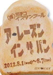 芸能プロダクションASSYU JAPANのブログ-michikoi