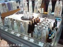 福井酒造オフィシャルブログ-0725-0731名古屋高島屋様イベントブースの様子