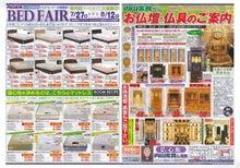 内山家具 スタッフブログ-20120727b