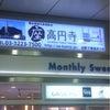 高円寺駅なう。の画像