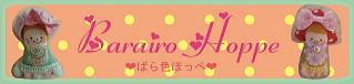 ❤ばらいろほっぺ❤barairo hoppe::*のブログ