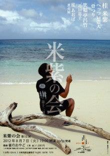 桂米紫のブログ-チラシ11.jpg