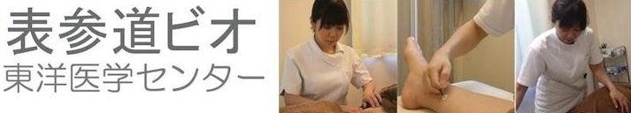 青山・原宿の女性専門鍼灸マッサージ治療院・逆流性食道炎の治療は鍼灸で