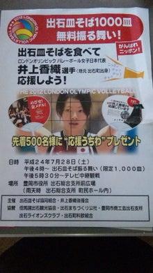 但馬の小京都 出石  手打ち皿蕎麦『入佐屋』の瓦版-2012.07.28