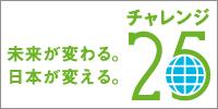Quarter Note Weblog |大田区大森 美容室クォーターノート|-チャレンジ25
