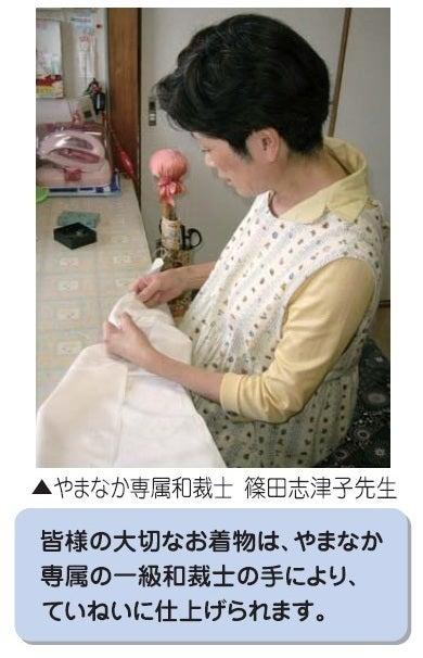 名古屋 着物やまなかは、着物サイズ直し,袖丈直し,裄ゆき直し,仕立て,洗い張り,染め替え,パールトーン加工,家紋入れ,振袖の呉服屋です