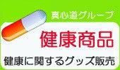 $奈良県生駒市で肩こり・腰痛・交通事故・むち打ち治療・骨盤矯正・ダイエット・整骨院・整体院