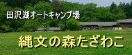 $軽キャンパーファンに捧ぐ 軽キャン◎得情報-縄文の森ロゴ