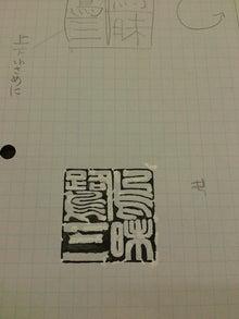 前川誠意堂3代目 前川峰雲のブログ