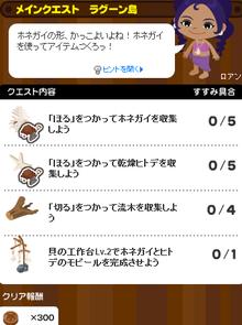 へたれちゃんの罰ゲームライフ-メインクエスト ラグーン島12