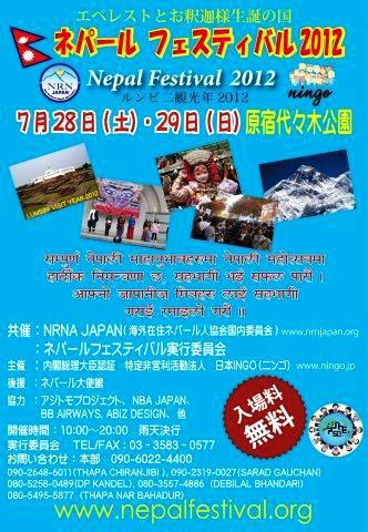 渋谷で世界一周ネパールフェスティバル