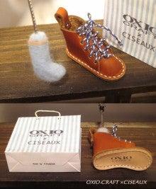 OXIO-CRAFT(オキクラ)の「革雑貨」製作日記-コラボ