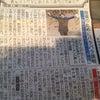 新聞載りました!!いよいよ、行動開始!!の画像