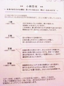 すみれのビューティー☆ステーション