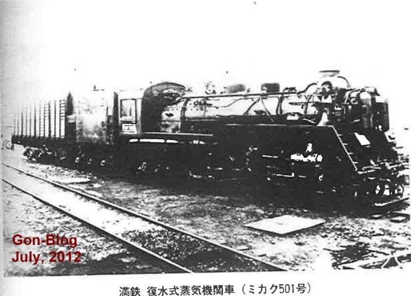 満鉄ミカク501