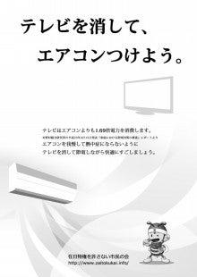 Doronpaの独り言-節電ポスター(モノクロ)