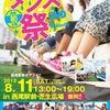☆ダンス祭 2ND in Nishio☆の画像