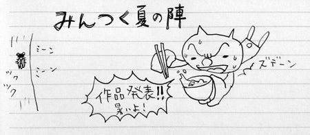 $眠れぬ夜の1000物語-mintsukus