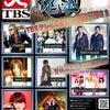 7/31元気玉!!!TBSテレビ生中継が入ります!!!の画像