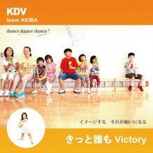 KDVキッズ・ダンス・ボーカル