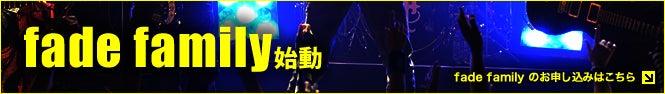 $fade Jon(Jon Underdown)オフィシャルブログ Powered by Ameba-fade family banner