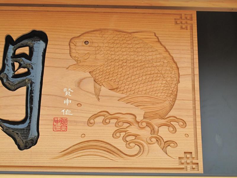 木彫刻「賢申堂」の河合申仁のブログ