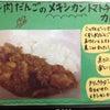 【KOSUGI CURRY】今週の週替わりカレー(1/31〜2/5 ※2/4ディナー休)の画像