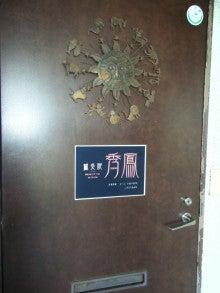 鍼灸院 秀鳳ブログ
