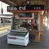 JR鳥栖駅の、かしわうどん!の画像