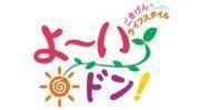 Always I・Y・O-「よーいドン!」バナー