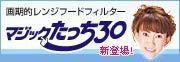 $Always I・Y・O-「マジックタッチ30」バナー