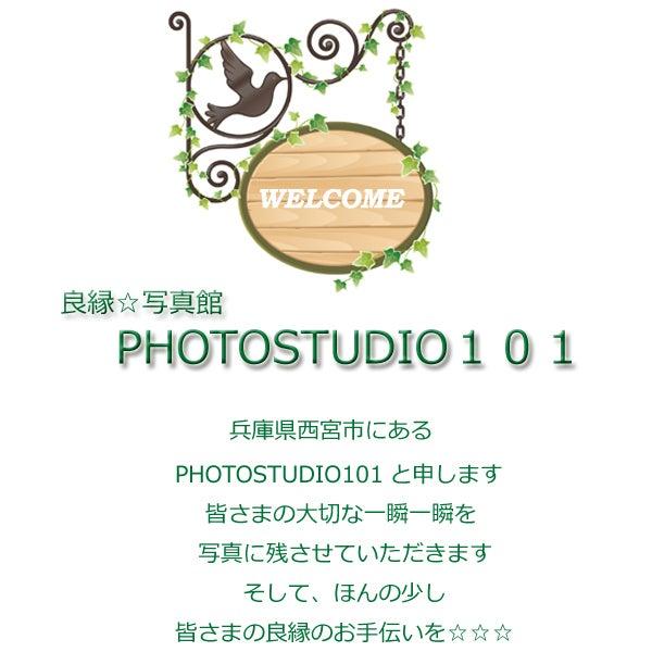 $西宮市の良縁☆写真館  フォトスタジオ101