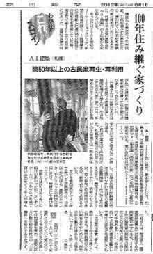 一般社団法人 北海道古民家再生協会のブログ