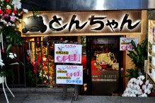 .-とんちゃん11番目四谷店
