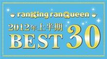 ランキンの放課後~ranKing ranQueen[ランキンランキン]オフィシャルブログ