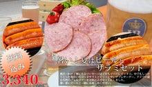 「シュマンケル ステューベ」By ジースタイル マーケットのブログ-夏はビールとサラミセット