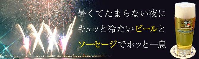「シュマンケル ステューベ」By ジースタイル マーケットのブログ-夏はビールとソーセージ!