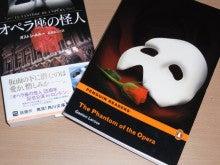 $たんたるこあらのブログ-The phantom of the Opera