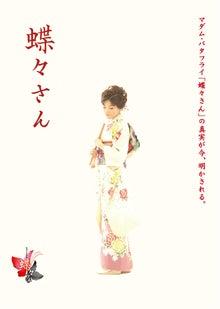 可知寛子Blog『KACCHI BOX』