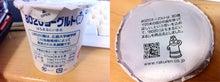 歯科デザイン研究所 研究員ブログ-8020ヨーグルト2