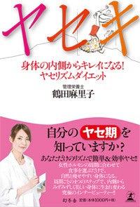 鶴田麻里子オフィシャルブログ「Life Is Naturally」Powered by Ameba-ヤセキ