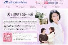 サロン・ド・ペルシャン オフィシャルブログ-サロン・ド・ペルシャン