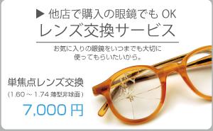 レンズ交換 薄型レンズ追加料金0円
