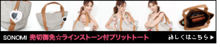 SONOMIオフィシャルブログ「Sonomi blog」powered by Ameba-banner