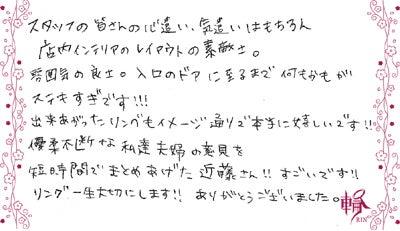 輪-RIN- 館林工房のスタッフ日誌