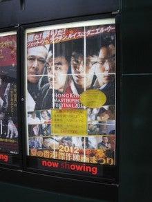 三角絞めでつかまえて-香港傑作映画祭り