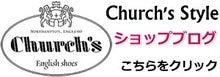 $☆church's(チャーチ) 英国靴 シューズ 通販専門店☆チャーチスタイル店主のショップブログ