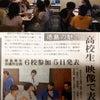 本日5日お昼2時は徳島文理大学に集合!の男。の画像