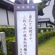 京都の朝をむかえて