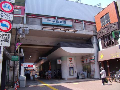 京急本線・平和島駅 | 駅好き兄さんのブログ【東日本館】